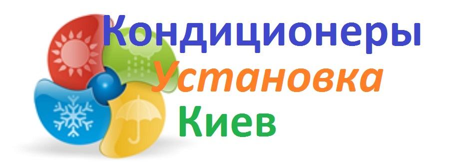 Кондиционеры Установка Киев